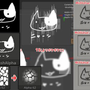 ZBrush-Alpha(アルファ)画像の編集方法-AlphaとModifyの各設定