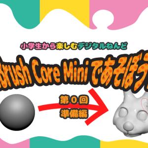 【無料】小学生から楽しむデジタルねんど「ZBrush Core Mini(ズィーブラシ コア ミニ)であそぼう!」準備編