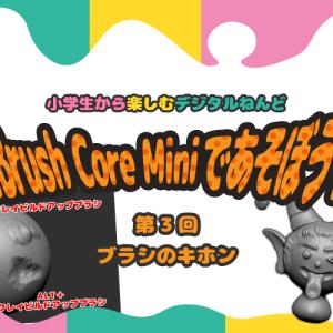 【3】小学生から楽しむデジタルねんど ZBrush Core Mini(ズィーブラシ コア ミニ)であそぼう!「ブラシのキホン」