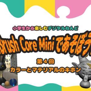 【4】小学生から楽しむデジタルねんど ZBrush Core Mini(ズィーブラシ コア ミニ)であそぼう!「カラーとマテリアルのキホン」