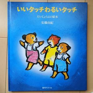 【レビュー】子どもに教える初めて性教育-「いいタッチわるいタッチ」