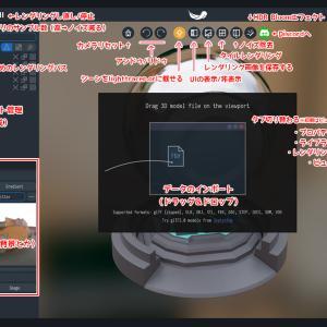 Light Tracer RenderのインストールとUI。簡単フォトリアルなレンダリング!