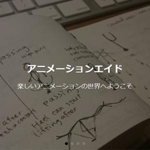 【AnimationAid】アニメーション1 受講記録【Week0】