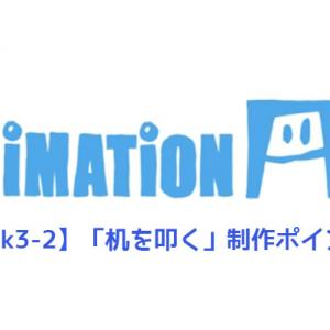 【AnimationAid】アニメーション1 受講記録【Week3-2】