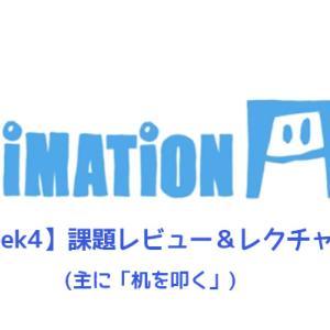 【AnimationAid】アニメーション1 受講記録【Week4】
