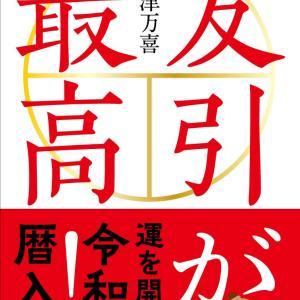 【明日の暦予報】10月28日☆強運お掃除ポイント「寝室」