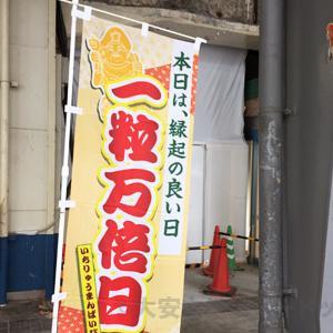 スペシャル開運日の3日間が始まる!