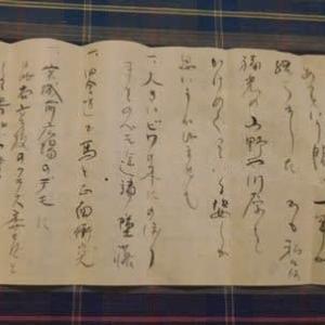 巻紙の手紙