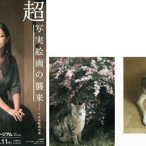 「超写実絵画の来襲」展」 @Bunkamuraザ・ミュージアム