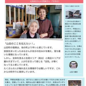 10年目の山田町 リレートーク No.1