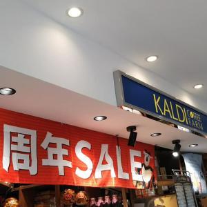 KALDIでお買い物