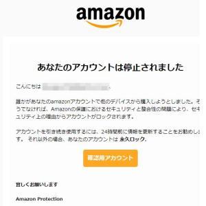 Amazon(アマゾン)を語る詐欺メール!「あなたのアカウントは停止されました」