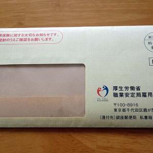 厚生労働省職業安定局雇用保険課から封書が届く!俺が一体何をしたんか?