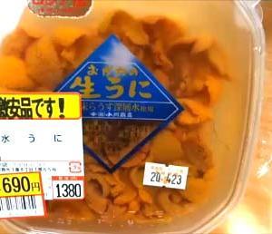 【外出自粛めし半額見切り品】塩水うにを半額690円でゲット!いくら・本マグロも含めた手巻き寿司~外食しない分家めしを少し豪華に