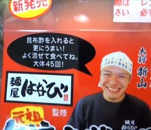 名古屋有名人気店の味がお手軽に家で味わえる!麺屋はなび監修「台湾まぜそば」コンビニローソン新商品