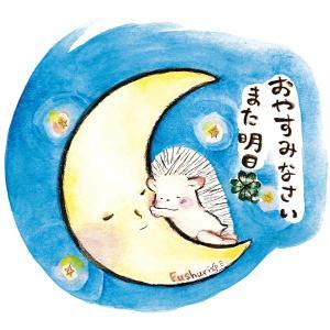 「おやすみなさい☆また明日」カラー