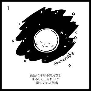 『お月さまのカケラ』1〜10コマまとめ