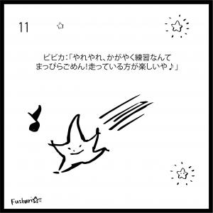 「お月さまのカケラ」11コマ 星の子ビビカ:「走っている方が楽しいや♪」