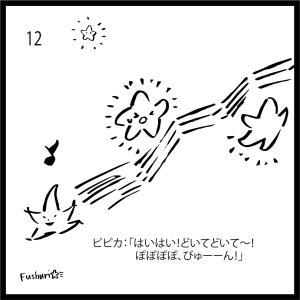 「お月さまのカケラ」12コマ 星の子ビビカ:「どいてどいて~♪」