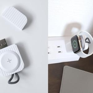 旅行用や持ち運びに最適!ケーブルレスで充電できるコンパクトなApple Watchの充電器【レビュー】