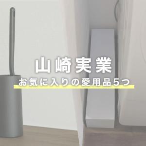 山崎実業の愛用中アイテムをまとめました!towerシリーズが特にお気に入りでオススメ