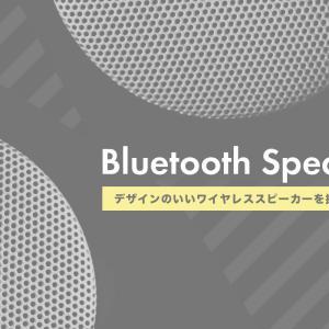 【2019年版】おしゃれなBluetoothスピーカーを探してみました!デザインがいいって大切。