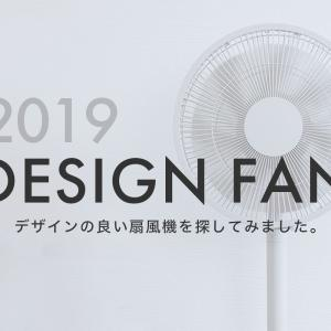 【2019年版】デザインの良いおしゃれな扇風機を探してみました!無印良品のDC扇風機を愛用中です