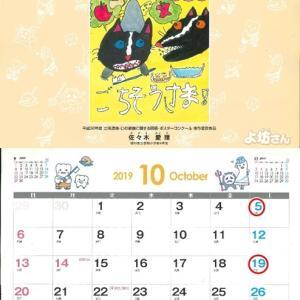 旭川歯科医師会2019カレンダー(10月)