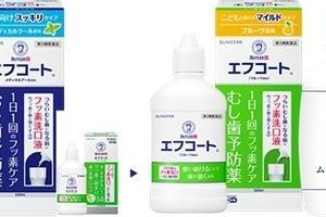 フッ化物洗口剤が第3類医薬品に!