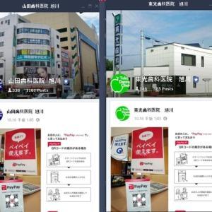 山田歯科・東光歯科のLINE@からLINE公式アカウントへ