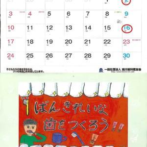 旭川歯科医師会2019カレンダー(11月)