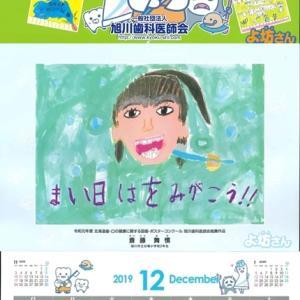 旭川歯科医師会2019カレンダー(12月)