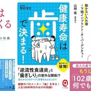 今月のマッキー歯科の図書2020.1