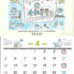 旭川歯科医師会2020カレンダー(4月)