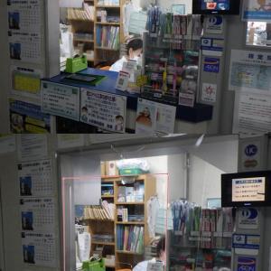 新型コロナウイルス感染防止対策