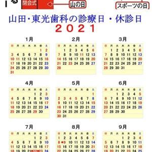 2021年東京オリンピックと祝日