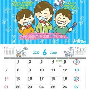 旭川歯科医師会2020カレンダー(6月)