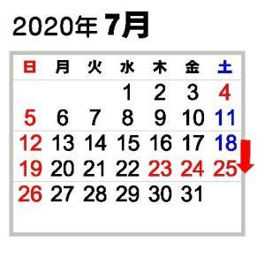 7月の休診日の変更
