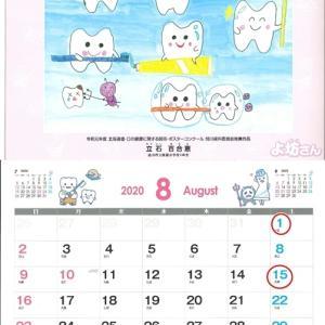 旭川歯科医師会2020カレンダー(8月)