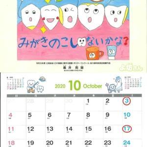旭川歯科医師会2020カレンダー(10月)