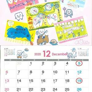旭川歯科医師会2020カレンダー(12月)