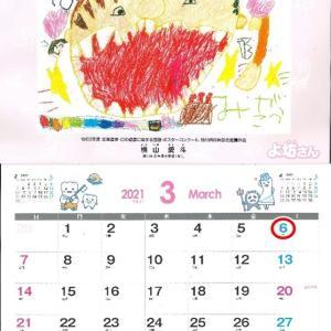 旭川歯科医師会2021カレンダー(3月)