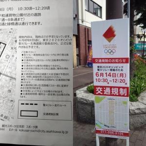 北海道、東京五輪聖火リレーの公道での実施を中止