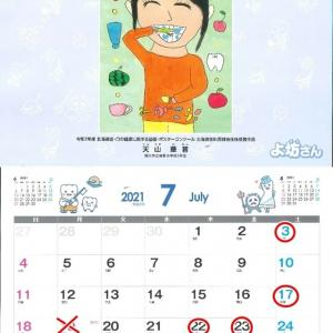 旭川歯科医師会2021カレンダー(7月)