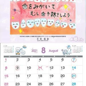 旭川歯科医師会2021カレンダー(8月)