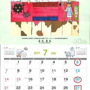 旭川歯科医師会2019カレンダー(7月)
