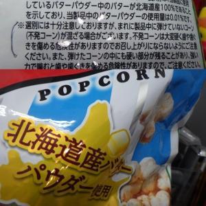 ポップコーンを食べたら、差し歯が欠けた(失笑編)