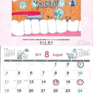 旭川歯科医師会2019カレンダー(8月)
