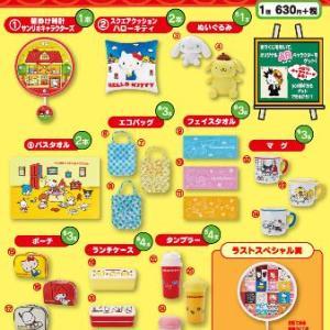 サンリオキャラクター大賞当りくじ 9/14(土)~順次発売