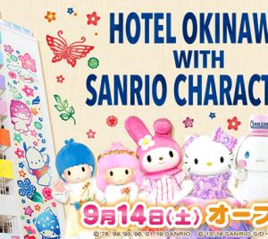 「ホテル沖縄 with サンリオキャラクターズ」9/14オープン!
